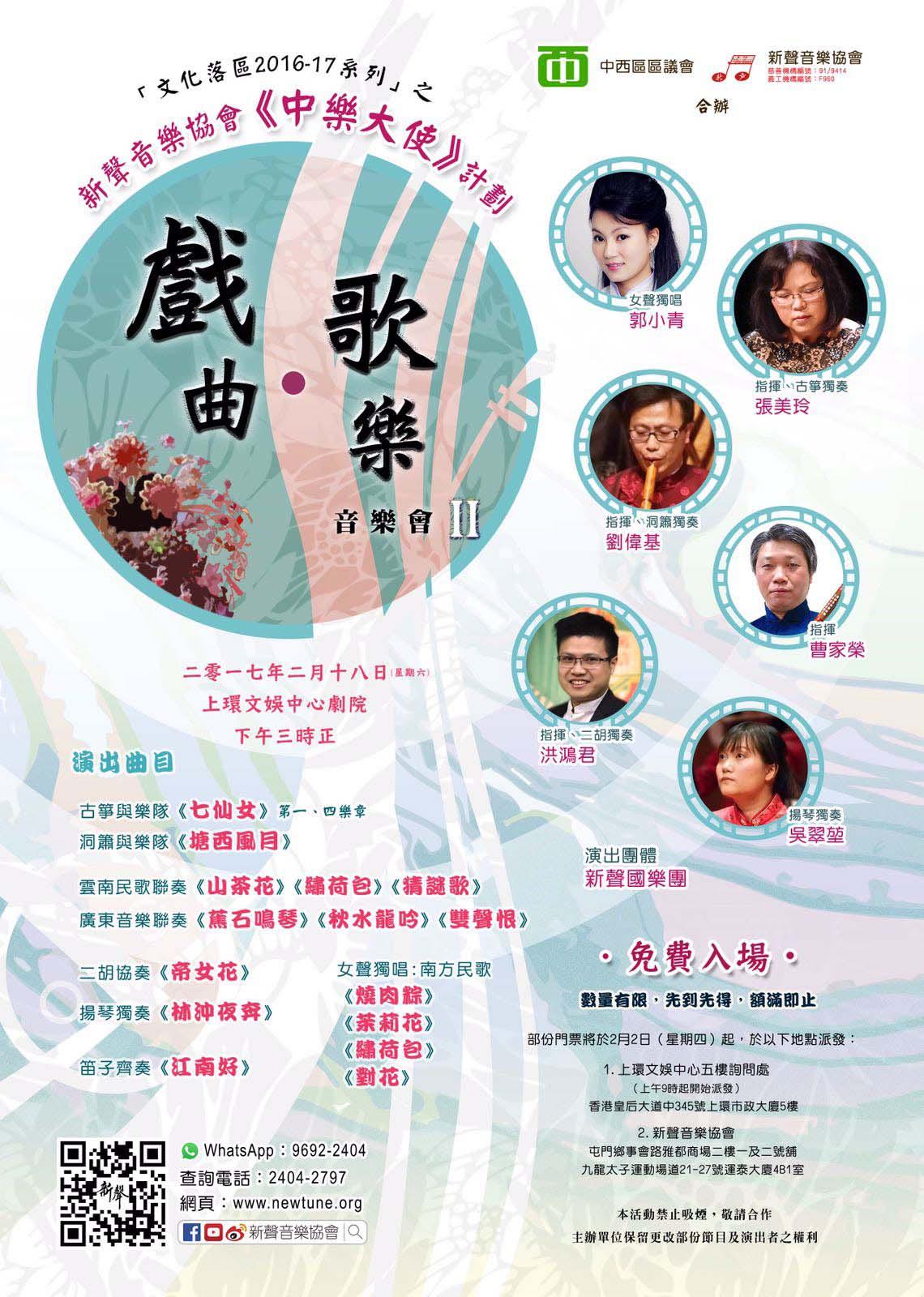 「文化落區2016-17系列」之新聲音樂協會《中樂大使》計劃 《戲曲‧歌樂》音樂會