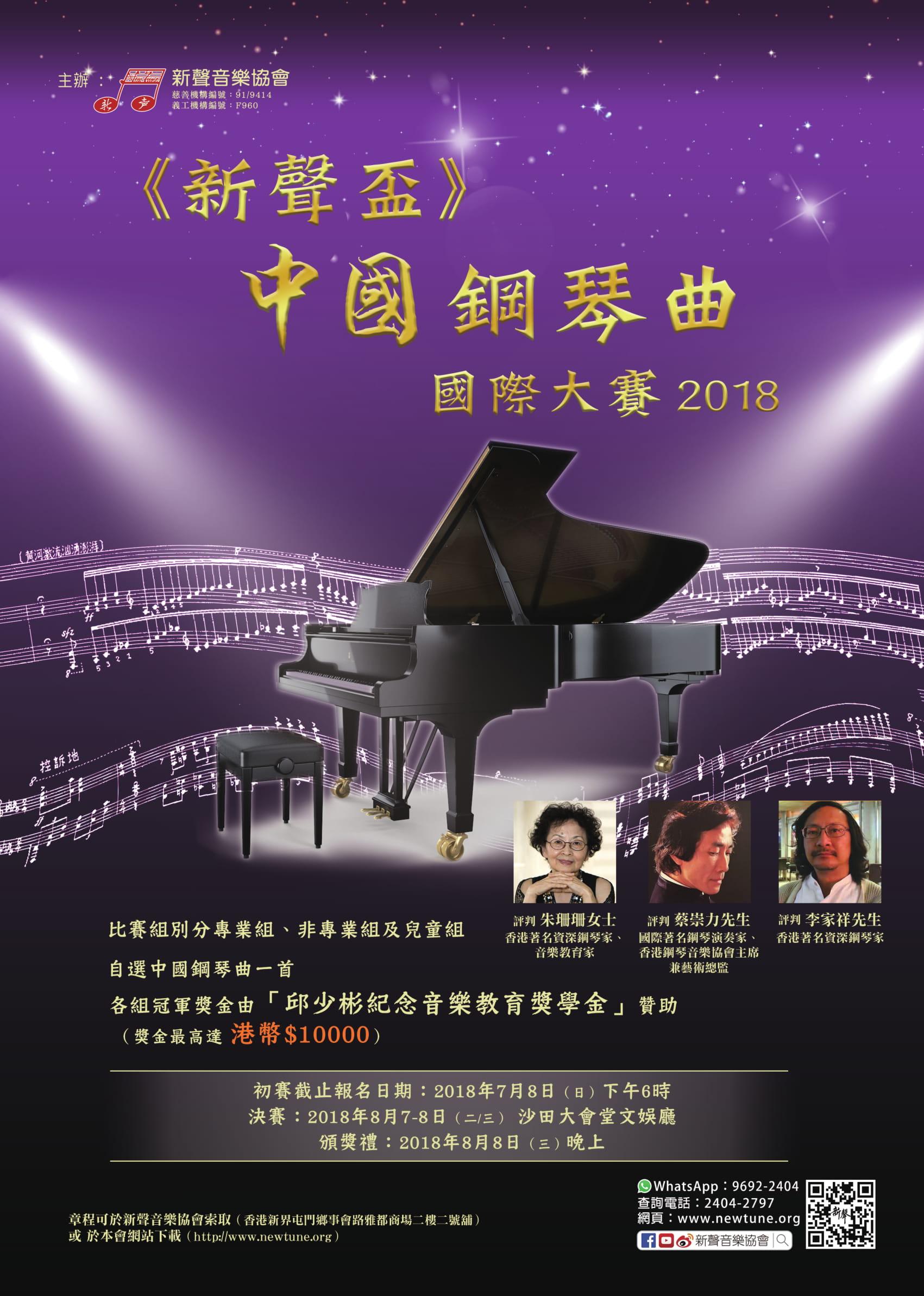 《新聲盃》中國鋼琴曲國際大賽 2018