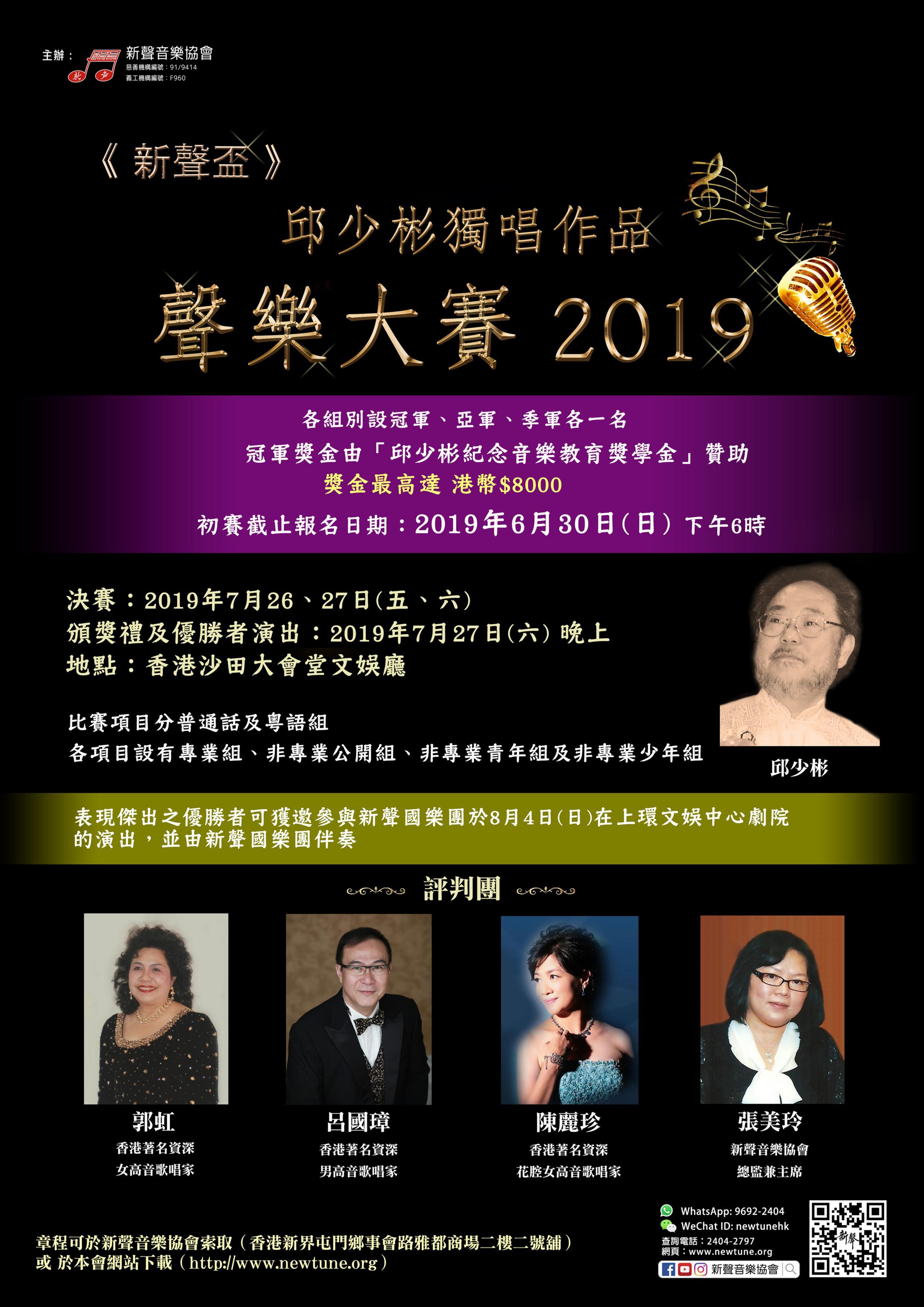 《新聲盃》邱少彬獨唱作品聲樂大賽 2019