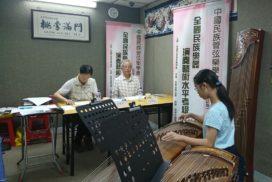全國民族樂器演奏藝術水平考級